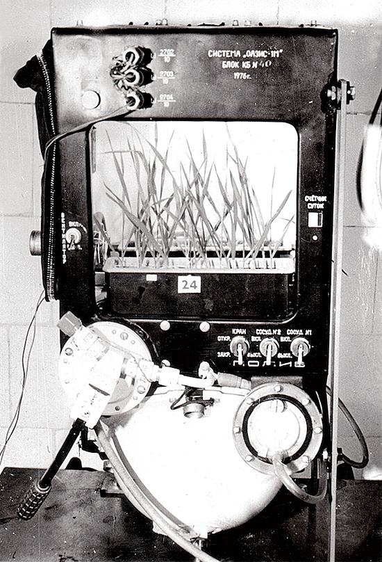 Sistema Oazė-1M
