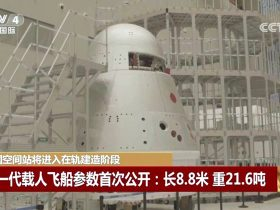 uncrewedspacecraft_Jan2020 Tianhe