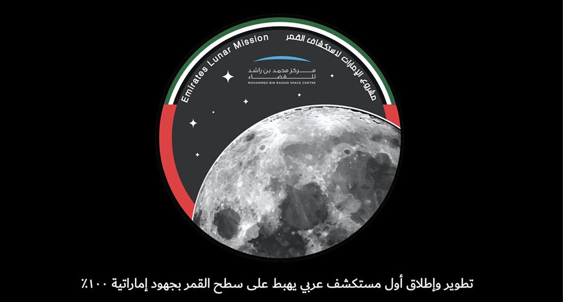 Emirates Lunar Mission